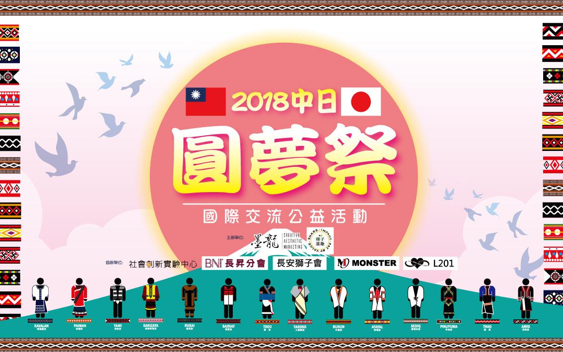 賽德克巴萊 與 日本夏之季 國際交流公益活動