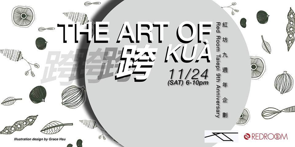 紅坊9週年 11/24 THE ART OF 跨 KUA